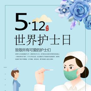 千库原创国际护士节海报