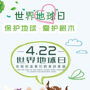 世界环保日  绿色系  卡通风格 环保海报