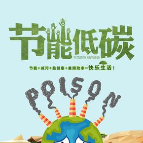千库原创节能低碳海报