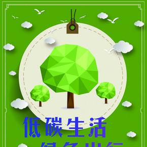 千库原创 公益环保海报