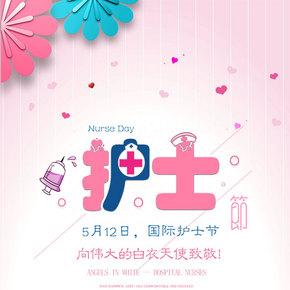 千库原创国际护士节宣传X展架