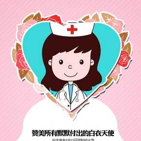 千库原创国际护士节宣传海报