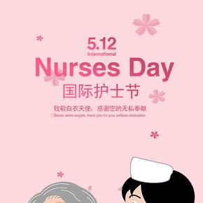 粉色512国际护士节海报
