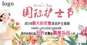 千库原创国际护士节粉色护士促销展板
