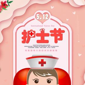 千库原创护士节宣传海报