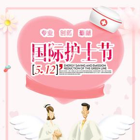 千库原创512护士节粉色温暖宣传插画海报