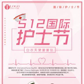 千库原创国际护士节粉色宣传海报