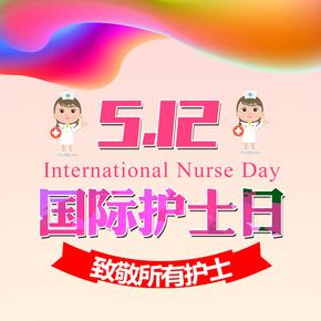 千库原创护士节宣传X展架