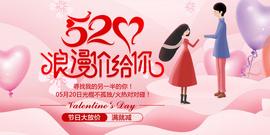 千库原创520情人节banner