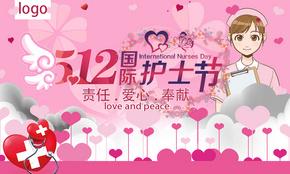 千库原创国际护士节卡通护士节展板