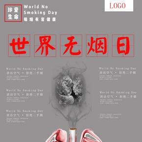 世界无烟日活动宣传海报