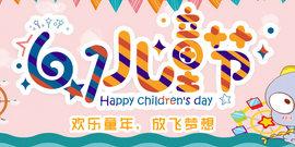 千库原创六一儿童节banner