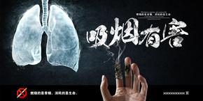 无烟日禁止吸烟创意海报