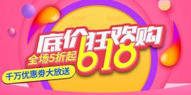 千库原创618年中大促banner