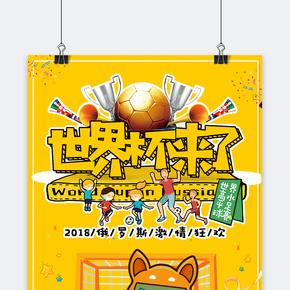 千库原创卡通俄罗斯世界杯海报