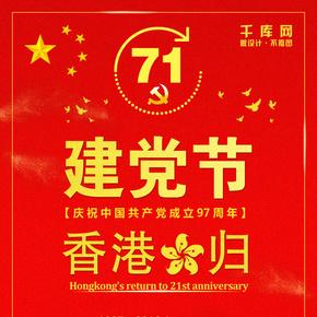 七一建党节和香港回归周年大红色宣传海报