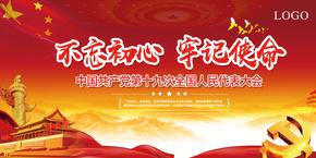 十九大红色背景海报