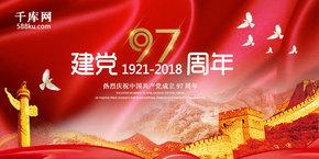 千库原创建党97周年简约展板