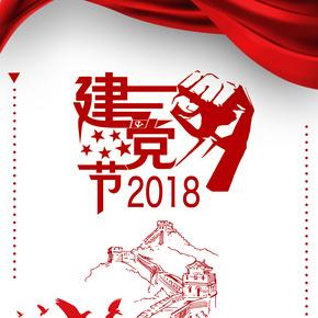 千库原创2018建党节红色建党97周年庆海报