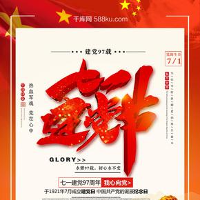 千库原创红色建党节海报