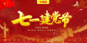 千库原创建党节红色宣传展板