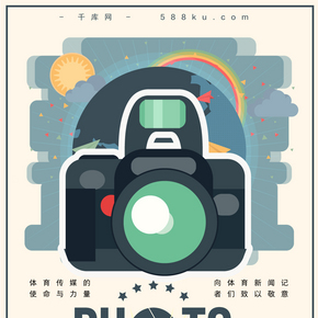 千库原创国际体育记者日地球相机卡通风格海报