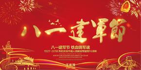红色喜庆八一建军节