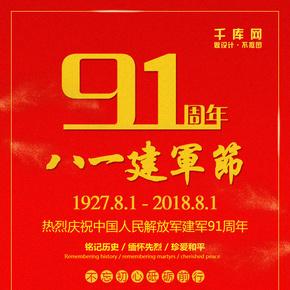 千库原创八一建军节91周年红色海报