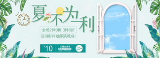 千库网原创夏季促销banner