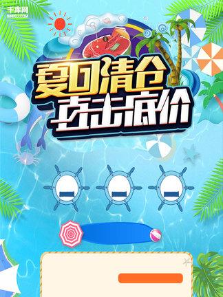 千库原创夏季促销<i>淘</i><i>宝</i><i>首</i><i>页</i>