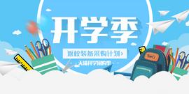千库网原创<i>开</i><i>学</i>季banner图