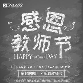 千库原创教师节感恩主题海报