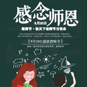 千库原创教师节宣传海报