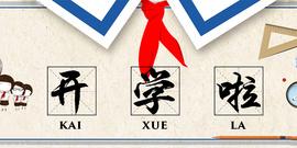 千库原创<i>开</i><i>学</i>季banner