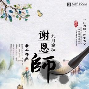 千库原创教师节古风海报