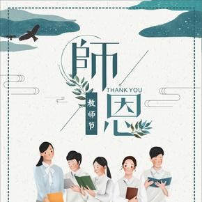 千库原创教师节清新宣传海报