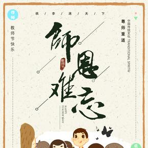 千库原创九月十日教师节难忘师恩宣传海报
