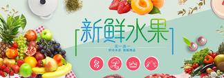 千库原创水果橘子果蔬banner设计