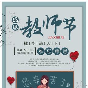 千库网原创感恩教师节简约海报