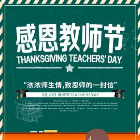 千库网原创感恩教师节黑板简约海报