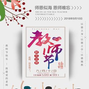 教师节唯美简约宣传感恩海报