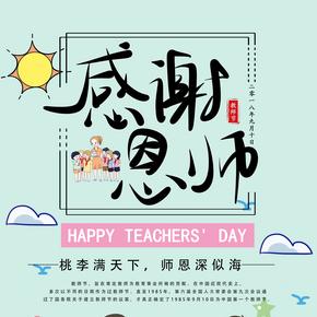 千库网原创教师节卡通简约海报