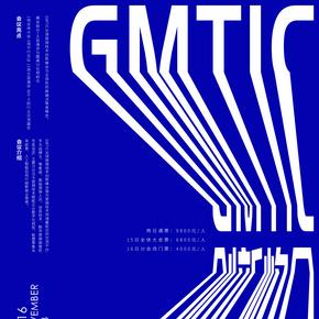 千库原创简约蓝色创意GMTIC营销创新峰会商业海报
