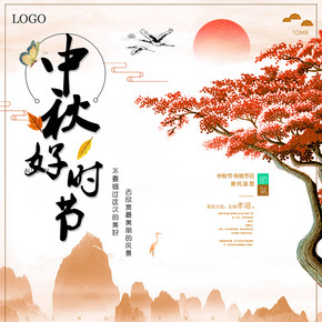 美丽黄色中国风中秋好日子海报