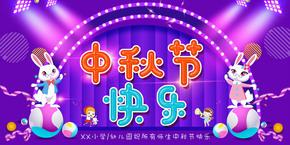 紫色可爱舞台中秋节快乐祝福展板