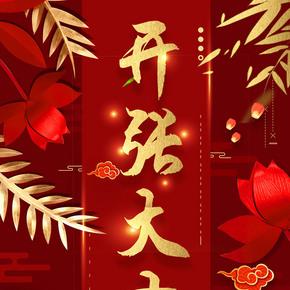 红色质感开张大吉创意海报