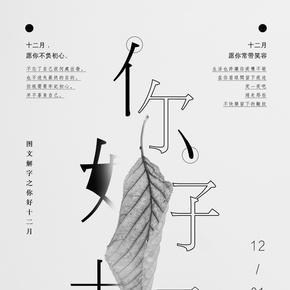 你好十二月创意文字排版海报
