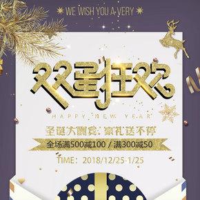 创意元旦圣诞节狂欢活动促销海报