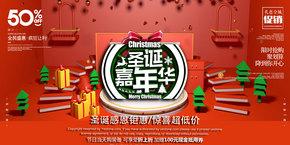 创意元旦圣诞节狂欢活动C4D促销展板