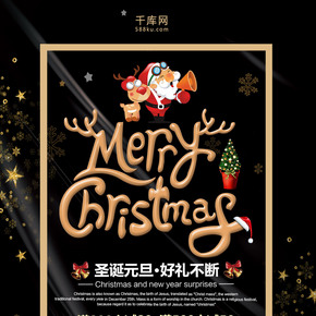 黑色大气圣诞节活动促销海报